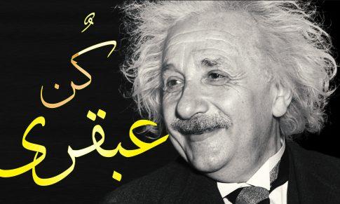 كيف تفكر مثل العباقرة و المفكرين و علماء الرياضيات ؟